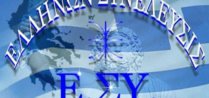 Ελλήνων Συνέλευσις ενημέρωση σχετικά με τις εκλογές