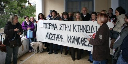 filozoikes_terma_ktinodia