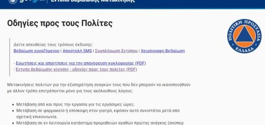 Σε λειτουργία το forma.gov.gr