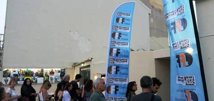 Αποτελέσματα Ψηφοφορίας Κοινού Φεστιβάλ Très Court