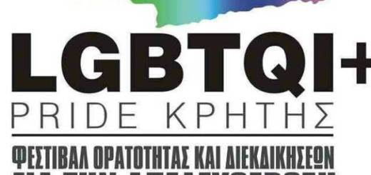 Pride Κρήτης: μια μεγάλη ευκαιρία