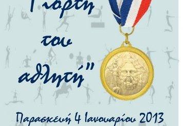 γιορτή αθλητή 2013