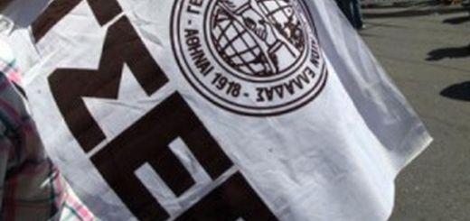 Γενική Συνομοσπονδία Εργατών Ελλάδος