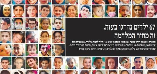 Ηχηρή παρέμβαση της Haaretz στην Ισραηλινο-Παλαιστινιακή διένεξη