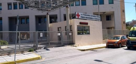 Αναστολή προγραμματισμένων εξωτερικών Ιατρείων και χειρουργείων