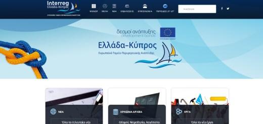 Πρόγραμμα συνεργασίας Αποκεντρωμένης Διοίκησης Κρήτης με Πολιτική Άμυνα και Πυροσβεστική Υπηρεσία Κύπρου