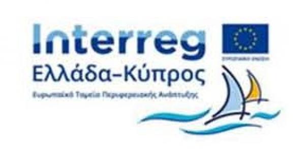 Go_Brand ? Interreg Ελλάδα-Κύπρος 2014-2020