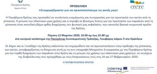Πρόσκληση από την Περιφέρεια για υπογραφή μνημονίου με Δήμους και Ξενοδόχους Κρήτης για τη βιώσιμη διαχείριση των παραλιών