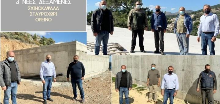 τρεις νέες δεξαμενές σε Κουτσουρά, Σχινοκάψαλα και Ορεινό