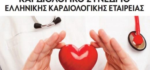 5ο περιφερειακό καρδιολογικό συνέδριο Ελληνικής καρδιολογικής εταιρείας