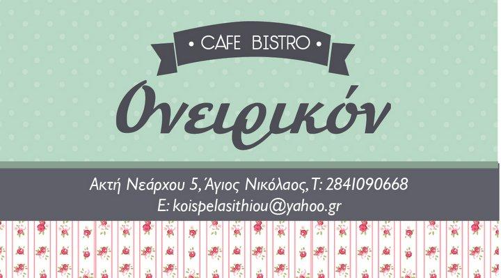 καφετέρια Ονειρικόν, εγκαίνια