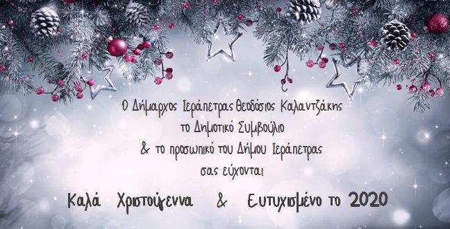 Το μήνυμα του Δημάρχου Ιεράπετρας για τα Χριστούγεννα