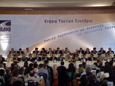 Συνέδριο ΚΕΔΚΕ