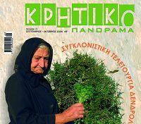 17ο τεύχος