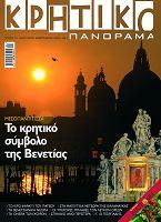 Κρητικό Πανόραμα 13ο τεύχος