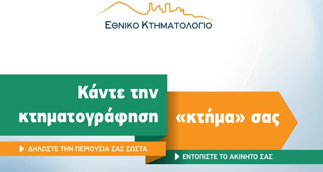 Ερώτηση Λογιάδη για λειτουργία γραφείων κτηματογράφησης ανατολικής Κρήτης