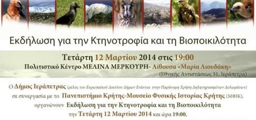 Κτηνοτροφία και Βιοποικιλότητα