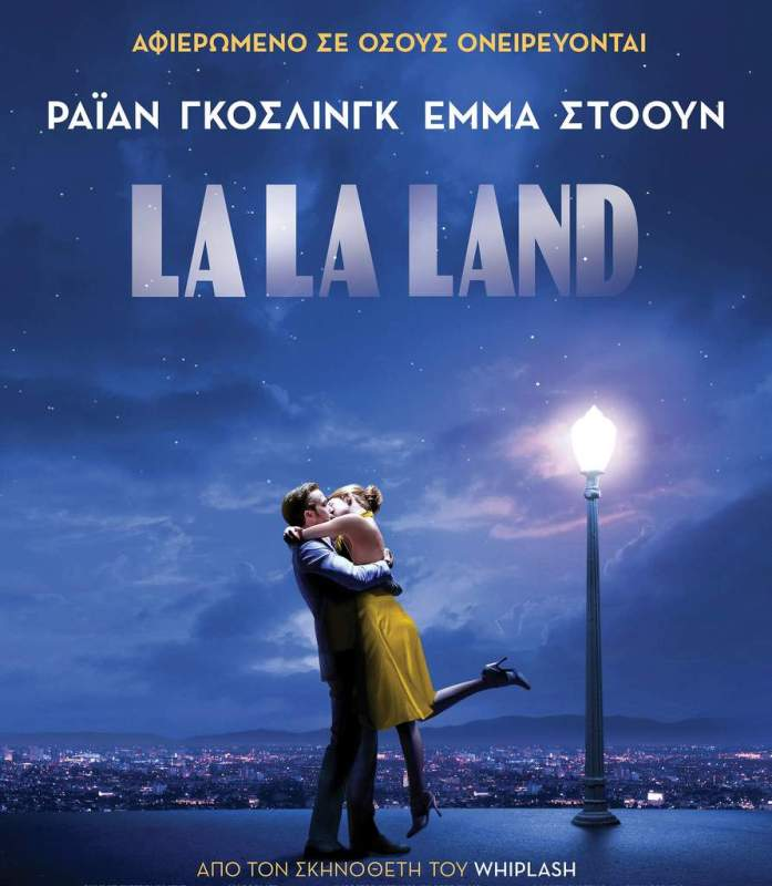 La La Land στο Rex, 2 με 8 Φεβρουαρίου