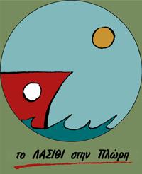 Λασίθι στη πλώρη