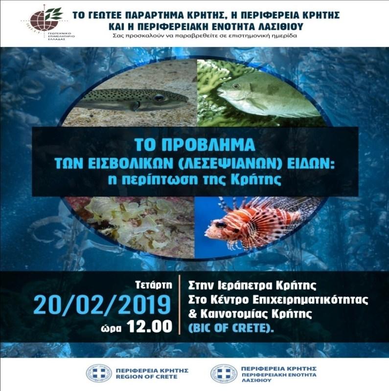Ενημερωτική εκδήλωση για το πρόβλημα των εισβολικών ειδών στις θάλασσες