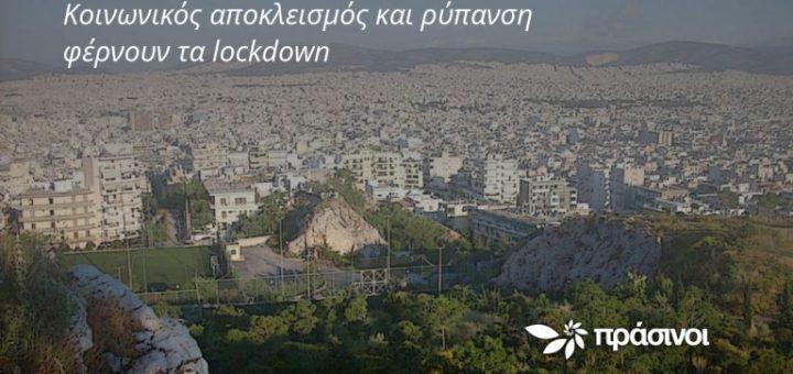 Πράσινοι: Ο κοινωνικός αποκλεισμός και η ρύπανση φέρνουν τα lockdown