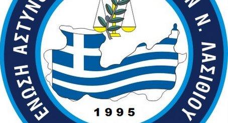 logo_Lasithi_police_syndicate