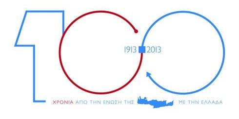100 χρόνια ένωση