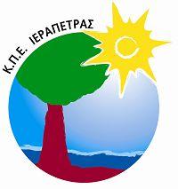 Κέντρο Περιβαλλοντικής εκπαίδευσης Ιεράπετρας