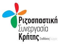 logo_rizospastiki