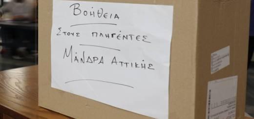 Βοήθεια στους πληγέντες της δυτικής Αττικής