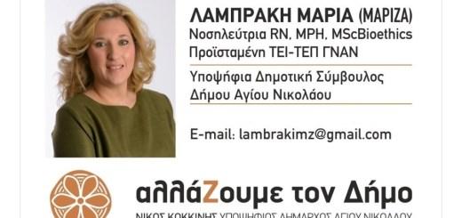 Σύγχρονος Δήμος σε άμεση επαφή με τον πολίτη