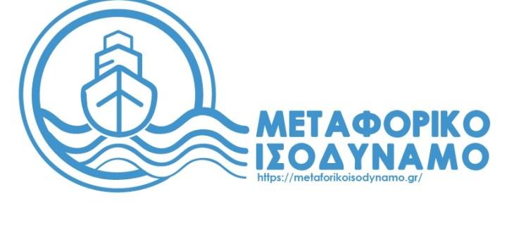 Η εφαρμογή του Μεταφορικού Ισοδύναμου στις επιχειρήσεις της Κρήτης