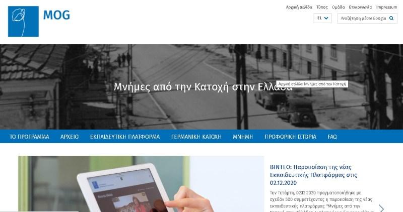 «MOG / Μνήμες από την Κατοχή στην Ελλάδα», ενημέρωση - καταγγελία