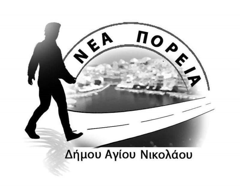 Νέα Πορεία δήμου Αγίου Νικολάου