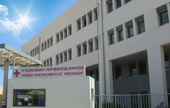 Ένα ευχαριστήριο προς το νοσοκομείο Αγίου Νικολάου