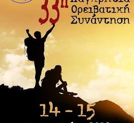 33η Παγκρητια Ορειβατικη συναντηση