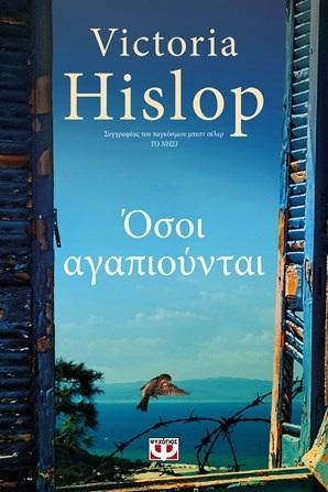 Victoria Hislop, όσοι αγαπιούνται, παρουσίαση