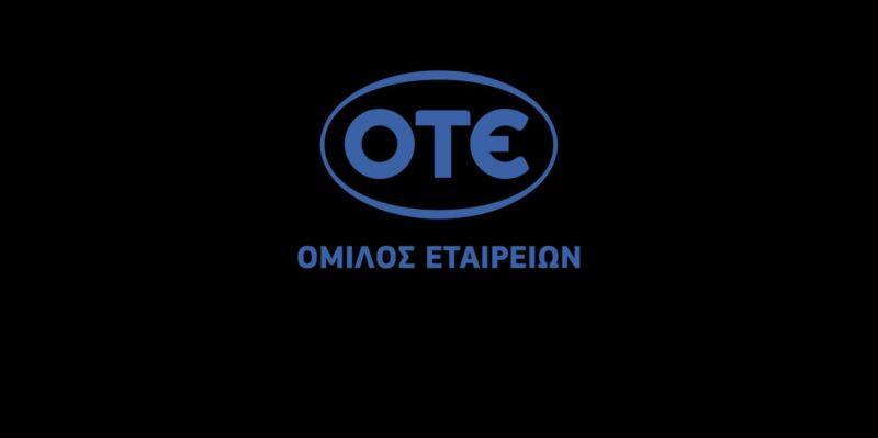 ΑΚΕ, ανάκληση όλων των απολύσεων στον ΟΤΕ - Υπογραφή Συλλογικής Σύμβασης σε όλο τον Όμιλο
