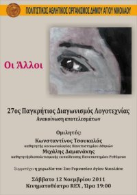 pancretan_literature2011