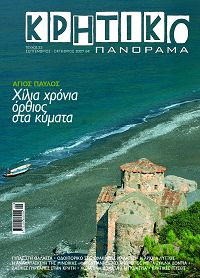 23ο τεύχος
