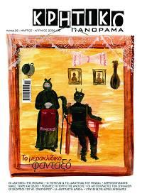 26ο τεύχος