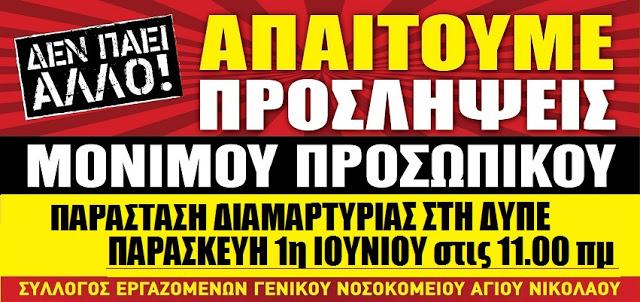 Παράσταση διαμαρτυρίας στην 7η ΥΠΕ