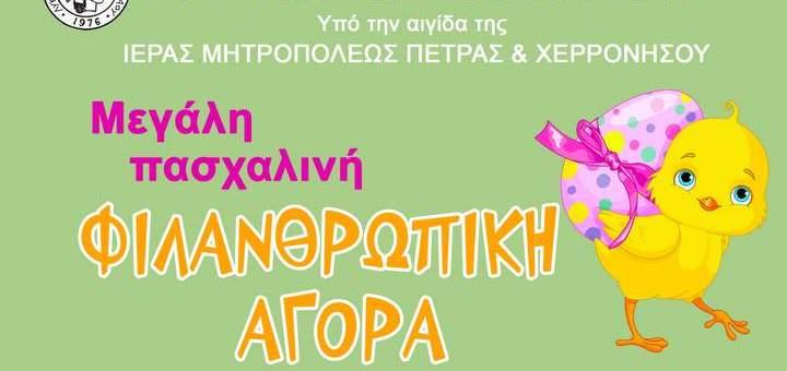 Λύκειο Ελληνίδων Αγίου Νικολάου, φιλανθρωπική αγορά