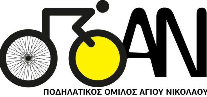 νέο ΔΣ στον Ποδηλατικό Όμιλο Αγίου Νικολάου