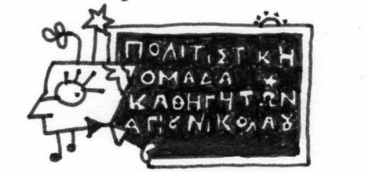 Εκλογές στην πολιτιστική ομάδα καθηγητών Αγ. Νικολάου - ΕΛΜΕ Λασιθίου