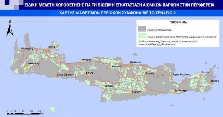 Αυτός είναι ο χάρτης της Μελέτης του Πολυτεχνείου Κρήτης, που δείχνει ποιές είναι οι «διαθέσιμες» περιοχές της Κρήτης και που δεν είναι τυχαίο ότι ποτέ μέχρι σήμερα δεν έχει δημοσιοποιηθεί.