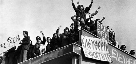 Ημέρα ιστορικής μνήμης και αγώνα 17η Νοέμβρη