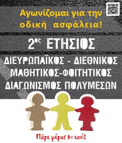 η αφίσα του 2ου ετήσιου διαγωνισμού