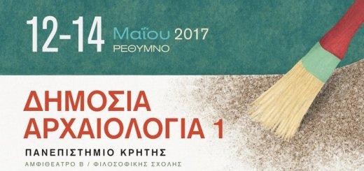 συνέδριο για τη Δημόσια Αρχαιολογία