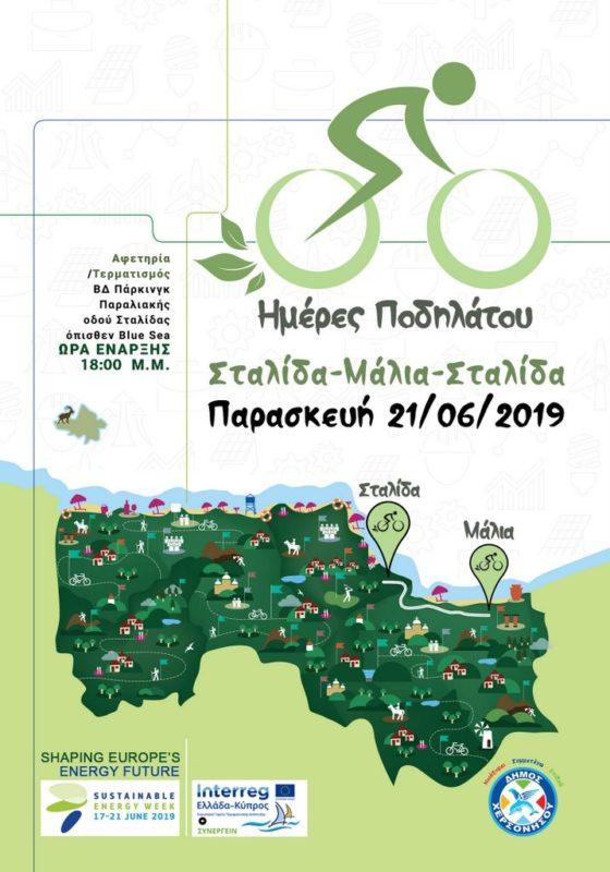 Ημέρες Ποδηλάτου στο Δήμο Χερσονήσου (Σταλίδα – Μάλια -  Σταλίδα)